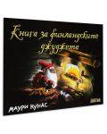 Книга за финландските джуджета - 1t
