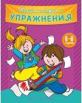 Моята книжка с упражнения (лилава) - 1t