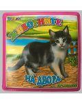 Книжка за баня: Животните на двора - с дрънкалка - 1t