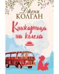knizharnitsa-na-kolela - 1t
