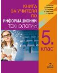 Книга за учителя по информационни технологии за 5. клас. Учебна програма 2018/2019 (Анубис) - 1t
