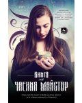 Книгата на чаения майстор - 1t