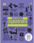 Книгата за социологията (Големите идеи, обяснени просто) - 1t