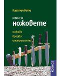 Книга за ножовете - 1t