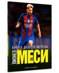 Книга за феновете на Лионел Меси-2 - 3t