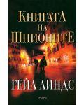 Книгата на шпионите - 1t