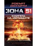 Книга на истините (Зона 51) - 1t
