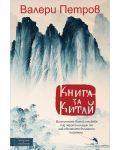 Книга за Китай - 1t