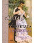 Книга за оперетата и мюзикъла - 1t