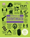Книгата за политиката: Големите идеи, обяснени просто - 1t