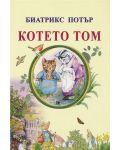 Котето Том (Византия) - 1t