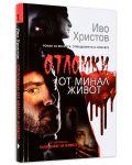 """Колекция """"Иво Христов 2"""" - 5t"""