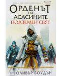 """Колекция """"Орденът на асасините"""" - 24t"""