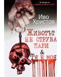 """Колекция """"Иво Христов 2"""" - 6t"""