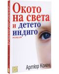 Окото на света и детето индиго - 1t