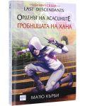 """Колекция """"Орденът на асасините: Потомци"""" - 4t"""
