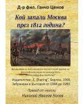 Кой запали Москва през 1812 година? - 1t