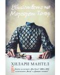 """Колекция """"Разкази: Ябълката + Писъци от Бейоглу + Убийството на Маргарет Тачър""""-4 - 5t"""