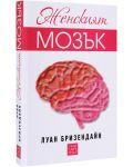 kolektsiya-zhenskiyat-i-mazhkiyat-mozak-1 - 2t