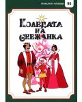 Коледата на снежанка (DVD - 1t