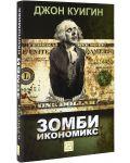 Зомби икономикс - 1t