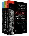 """Колекция """"Атлас по анатомия на човека"""" - 1t"""