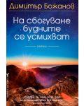 """Колекция """"Димитър Божанов""""-4 - 5t"""
