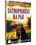 """Колекция """"Гробището на забравените книги"""" - 8t"""