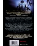 """Колекция """"Хрониките на гробарите""""-3 - 4t"""
