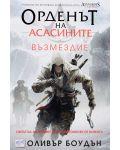 """Колекция """"Орденът на асасините"""" - 15t"""