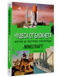 """Колекция """"Minecraft приключения"""" - 19t"""