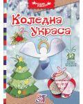 Коледна украса - 1t
