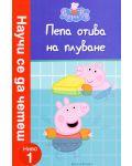 "Колекция ""Peppa Pig"" - 15t"