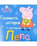 "Колекция ""Peppa Pig"" - 3t"