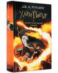 """Колекция """"Хари Потър"""" (пълна поредица) - 20t"""