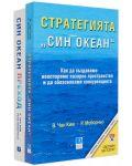 """Колекция """"Стратегията Син Океан""""-1 - 2t"""