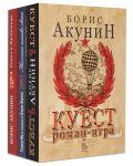 "Колекция ""Борис Акунин 1"" - 1t"