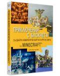 """Колекция """"Minecraft приключения"""" - 12t"""
