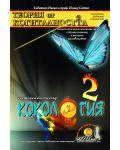 Кокология 2 (Теория от когиталността) - 1t