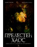 """Колекция """"Хроники на чародейците"""" (3 и 4 част)-4 - 5t"""