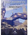 """Колекция """"Minecraft приключения"""" - 3t"""