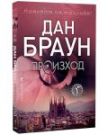 """Колекция """"Робърт Лангдън"""" (5 книги) - 7t"""