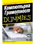 Компютърна Грамотност For Dummies - 1t