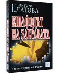 Ешафодът на забравата - 1t
