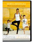 """Колекция """"Моята програма: Йога за майки и деца"""" (3 DVD-та) - 7t"""
