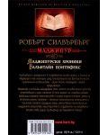Маджипурски хроники. Валънтайн Понтифекс (Маджипур 2)-1 - 2t