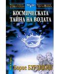 Космическата тайна на водата - 1t
