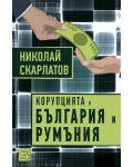 Корупцията в България и Румъния - 1t