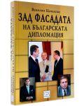 Зад фасадата на българската дипломация - 1t