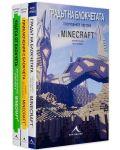 """Колекция """"Minecraft приключения"""" - 1t"""